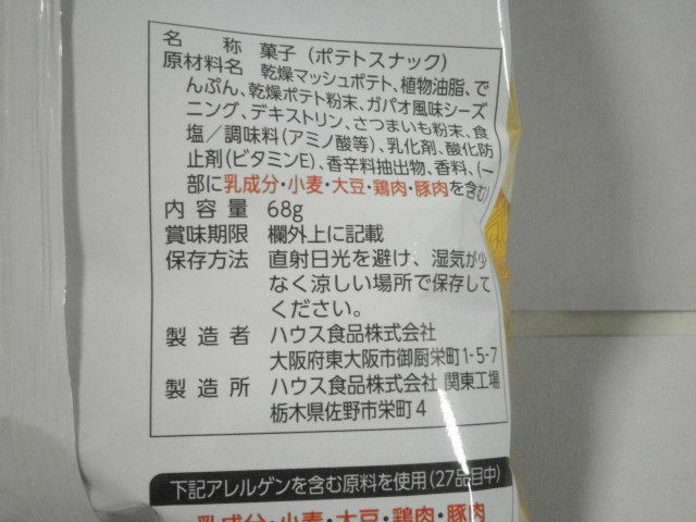 オーザックガパオ味06