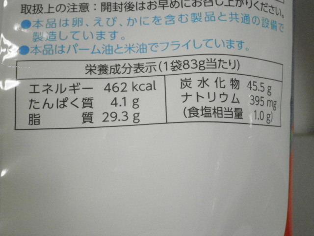 カルビーポテトチップス うなぎ蒲焼味06
