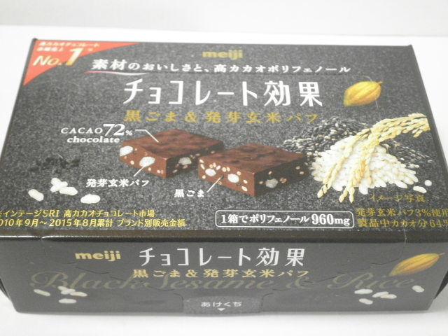 今回のおやつ:「チョコレート効果 黒ゴマ&発芽玄米パフ」を食べる!