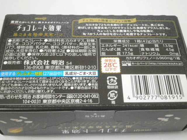 チョコレート効果黒ゴマアンド発芽玄米パフ02