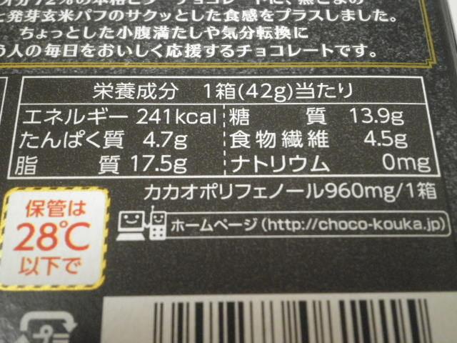 チョコレート効果黒ゴマアンド発芽玄米パフ06