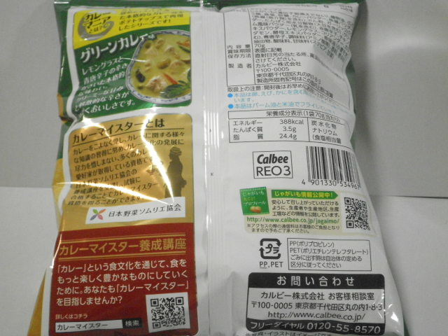 ポテトチップス カレーマニア グリーンカレー味02