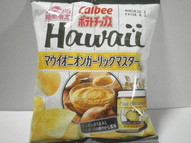【ポテチ】「カルビー ポテトチップス Hawaii マウイオニオンガーリックマスタード味」を食べる!