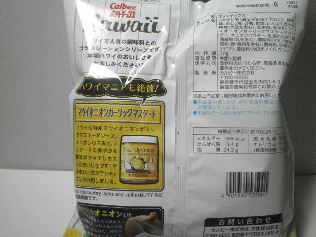カルビーポテトチップス マウイオニオンガーリックマスタード味02