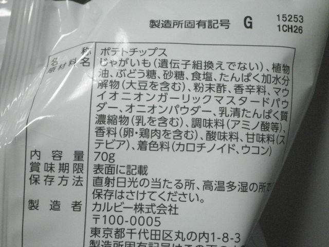 カルビーポテトチップス マウイオニオンガーリックマスタード味06