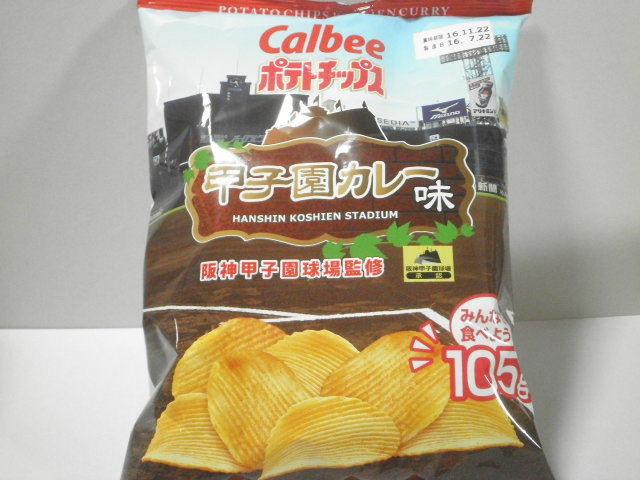 今回のおやつ:カルビー「ポテトチップス 甲子園カレー味」を食べる!