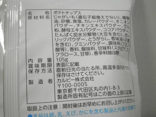 カルビーポテトチプス甲子園カレー味07