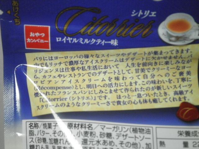 シトリエ ロイヤルミルクティー味03