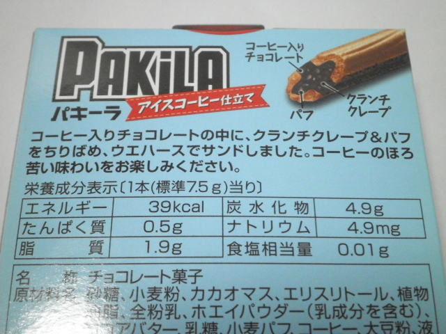 パキーラアイスコーヒー仕立て06