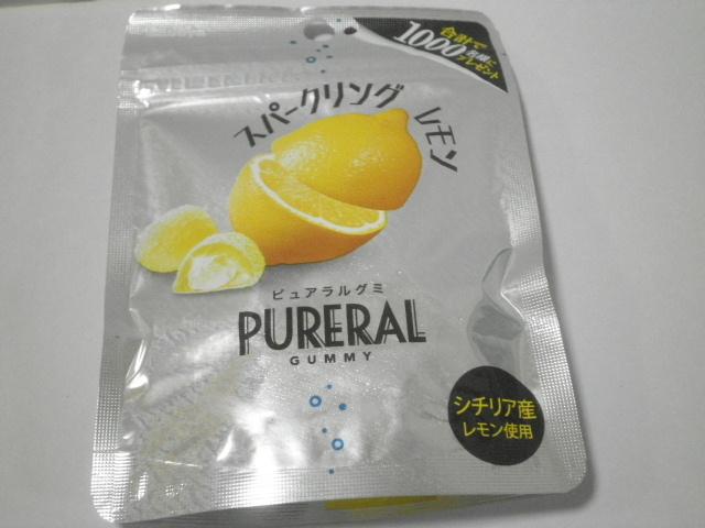 今回のおやつ:カバヤの「ピュアラルグミ スパークリングレモン」を食べる!
