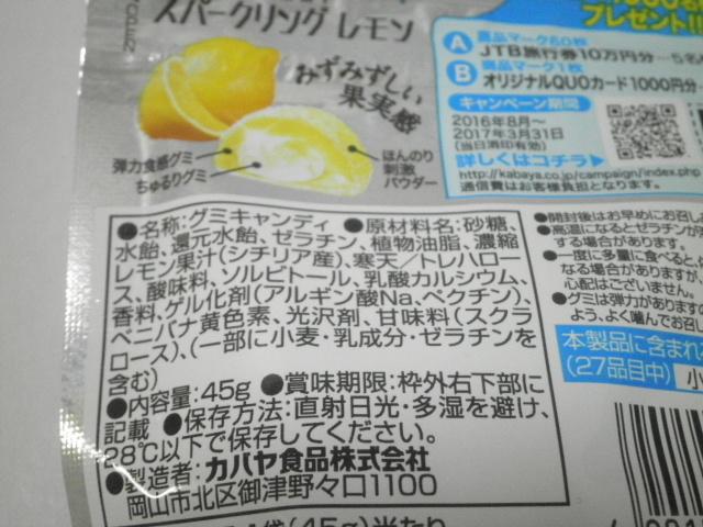 ピュアラルグミ スパークリングレモン05