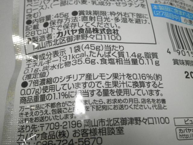 ピュアラルグミ スパークリングレモン06