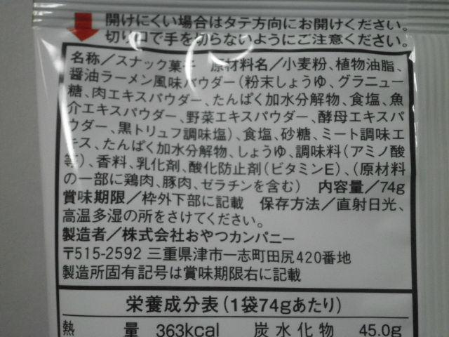ベビースター 蔦監修 トリュフが香る醤油ラーメン味05