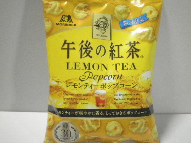 今回のおやつ:森永の「 午後の紅茶 レモンティーポップコーン」を食べる!