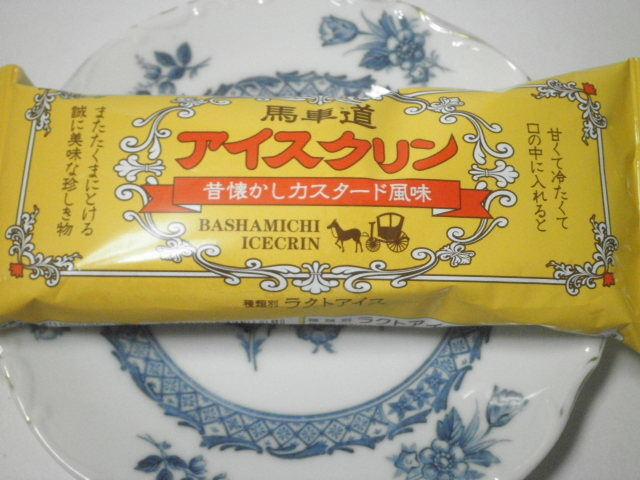 馬車道アイスクリン昔懐かしカスタード味01