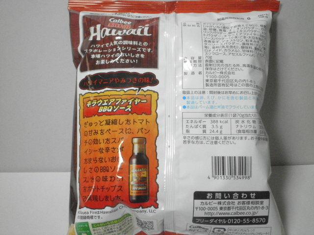 カルビーポテトチップス キラウエアファイヤーBBQ味02