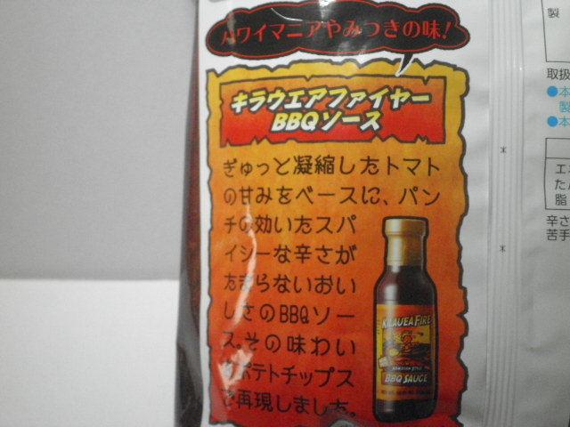カルビーポテトチップス キラウエアファイヤーBBQ味03
