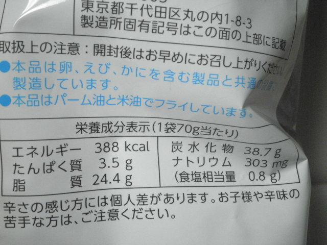 カルビーポテトチップス キラウエアファイヤーBBQ味07