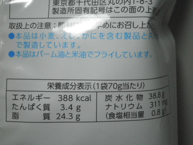 カルビーポテトチップス マウイオニオンガーリックマスタード味07