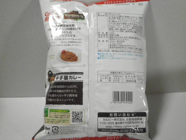 カルビーポテトチプス甲子園カレー味02