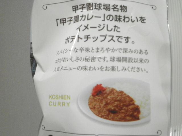 カルビーポテトチプス甲子園カレー味03