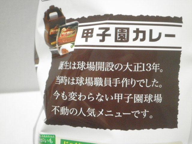 カルビーポテトチプス甲子園カレー味04