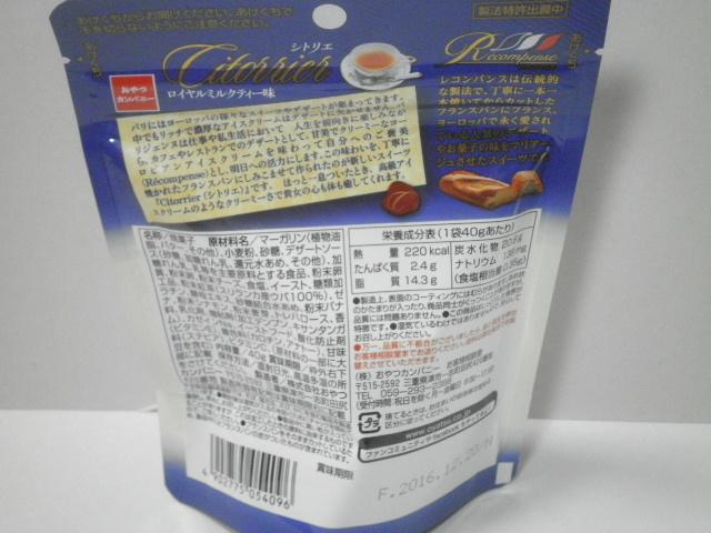 シトリエ ロイヤルミルクティー味02