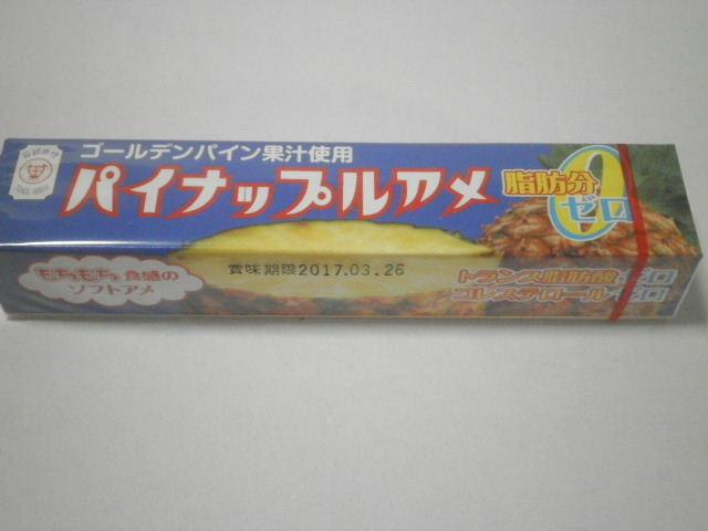 今回のおやつ:セイカ食品の「パイナップルアメ」を食べる!