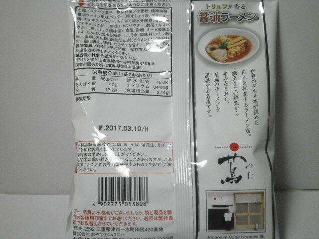 ベビースター 蔦監修 トリュフが香る醤油ラーメン味02
