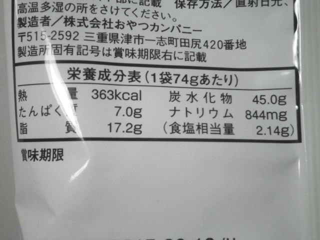 ベビースター 蔦監修 トリュフが香る醤油ラーメン味06