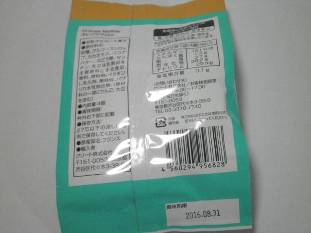 Truffettes オレンジマロウ02
