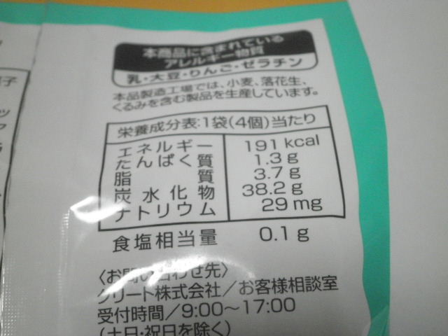 Truffettes オレンジマロウ07