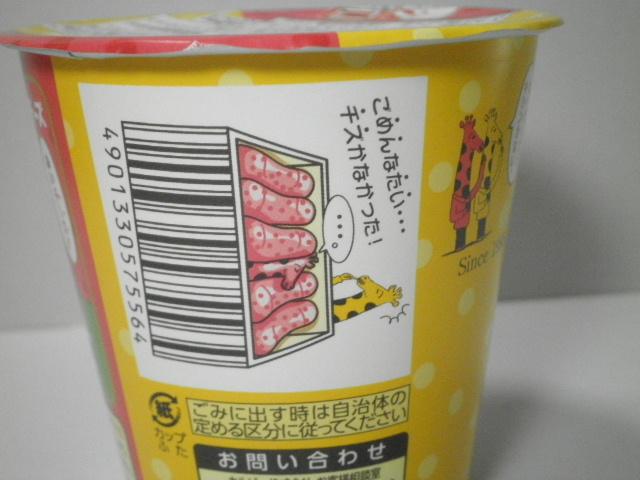 じゃがりこ明太チーズ03