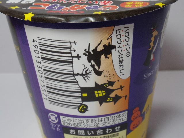 じゃがりこ-赤いコンソメ味3