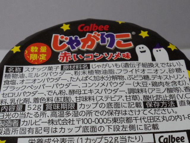 じゃがりこ-赤いコンソメ味6