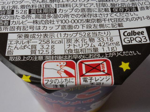 じゃがりこ-赤いコンソメ味7