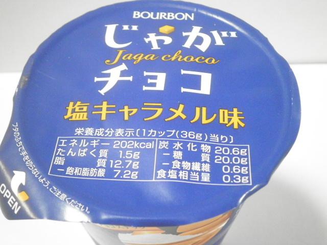 今回のおやつ:ブルボンの「じゃがチョコ 塩キャラメル味」を食べる!