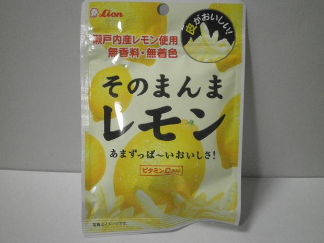 今回のおやつ:ライオン菓子の「そのまんまレモン」を食べる!