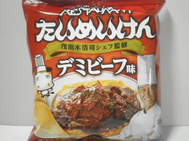 今回のおやつ:「たいめいけん 茂出木浩司シェフ監修 デミビーフ味 ポテトチップス」を食べる!