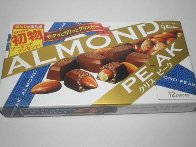 今回のおやつ:「グリコ アーモンドピーク クリスピーク」を食べる!