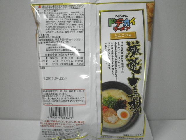 ドデカイラーメン-厳選素材-とんこつ味02
