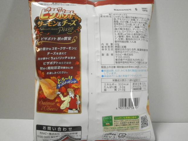 ピザポテト サーモンアンドチーズ02