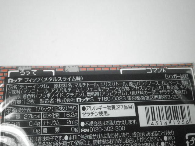 フィッツメタルスライム味07
