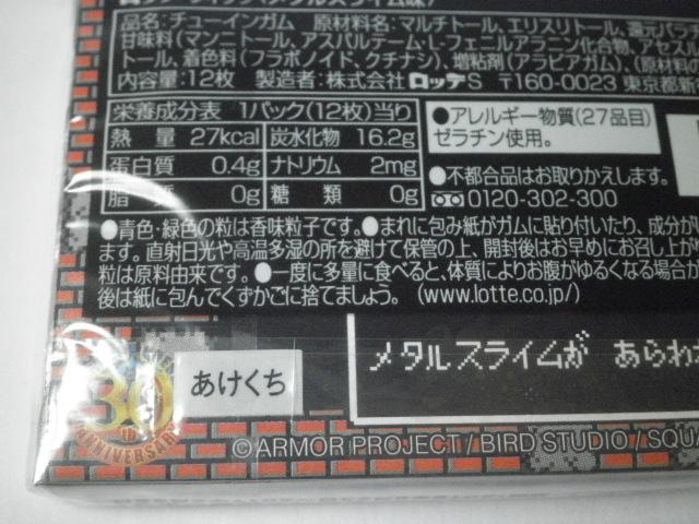 フィッツメタルスライム味08