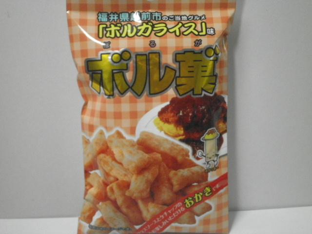 ご当地なお菓子:日野あられ「ボル菓」を食べる!