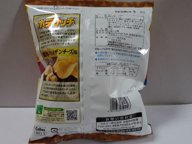 ポテリッチ濃厚パルメザンチーズ味2