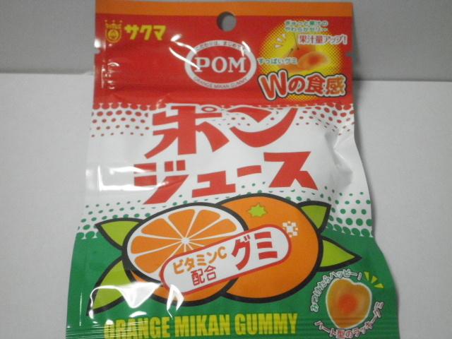 今回のおやつ:サクマ製菓の「ポンジュースグミ」を食べる!