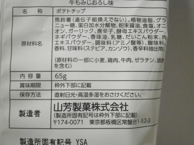 ヤマヨシポテトチップス-牛もみじおろし味5