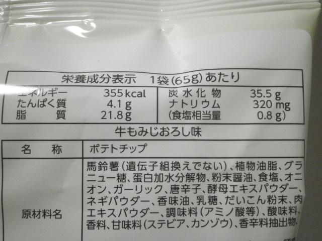 ヤマヨシポテトチップス-牛もみじおろし味6