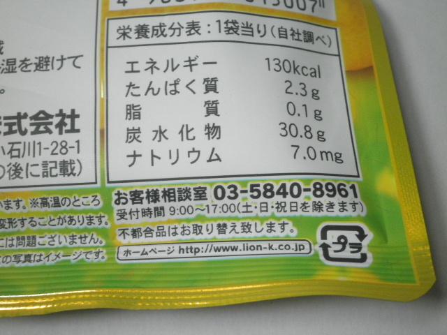 ライオン菓子ゆずグミ6